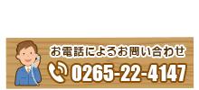 本社電話番号:0265-22-4147